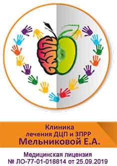 Клиника Мельниковой Е.А